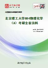 2021年北京理工大学884物理化学(A)考研全套资料