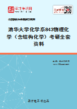 2020年清华大学化学系843物理化学(含结构化学)考研全套资料