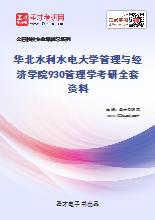 2021年华北水利水电大学管理与经济学院930管理学考研全套资料