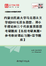 2021年内蒙古民族大学马克思主义学院802毛泽东思想、邓小平理论和三个代表重要思想考研题库【名校考研真题+参考教材课后习题+章节题库】