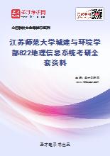 2021年江苏师范大学城建与环境学部822地理信息系统考研全套资料