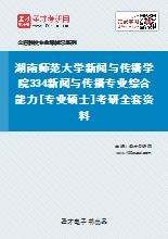 2020年湖南师范大学新闻与传播学院334新闻与传播专业综合能力[专业硕士]考研全套资料