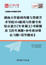 2021年湖南大学新闻传播与影视艺术学院《334新闻与传播专业综合能力》[专业硕士]考研题库【历年真题+参考教材课后习题+章节题库】