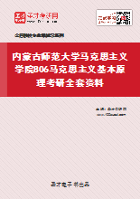 2020年内蒙古师范大学马克思主义学院806马克思主义基本原理考研全套资料
