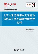 2020年北京大学马克思主义学院马克思主义基本原理考研全套资料