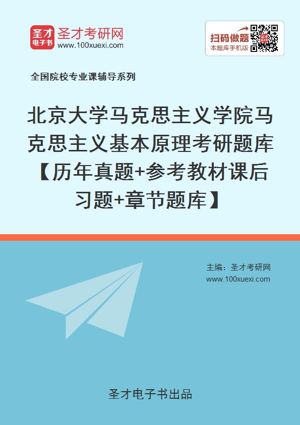 2020年北京大学马克思主义学院马克思主义基本原理考研题库【历年真题+参考教材课后习题+章节题库】