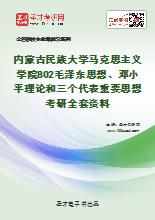 2021年内蒙古民族大学马克思主义学院《802毛泽东思想、邓小平理论和三个代表重要思想》考研全套资料