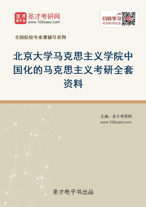 2020年北京大学马克思主义学院中国化的马克思主义考研全套资料