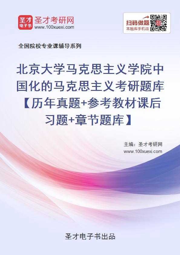2020年北京大学马克思主义学院中国化的马克思主义考研题库【历年真题+参考教材课后习题+章节题库】