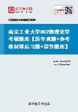 2020年南京工业大学802物理化学考研题库【历年真题+参考教材课后习题+章节题库】