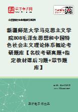 2021年新疆师范大学马克思主义学院808毛泽东思想和中国特色社会主义理论体系概论考研题库【名校考研真题+指定教材课后习题+章节题库】