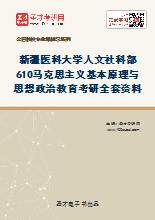 2021年新疆医科大学人文社科部610马克思主义基本原理与思想政治教育考研全套资料