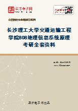 2020年长沙理工大学交通运输工程学院808地理信息系统原理考研全套资料