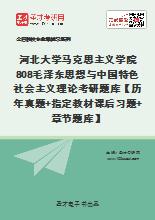 2021年河北大学马克思主义学院808毛泽东思想与中国特色社会主义理论考研题库【历年真题+指定教材课后习题+章节题库】