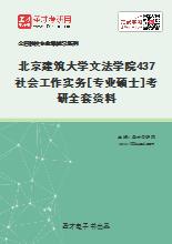 2021年北京建筑大学文法学院437社会工作实务[专业硕士]考研全套资料