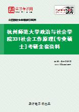 2021年杭州师范大学政治与社会学院331社会工作原理[专业硕士]考研全套资料