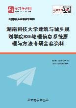 2021年湖南科技大学建筑与城乡规划学院《835地理信息系统》原理与方法考研全套资料