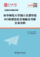 2021年西华师范大学国土资源学院823地理信息系统概论考研全套资料