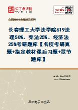 2020年长春理工大学法学院619法理50%、宪法25%、经济法25%考研题库【名校考研真题+指定教材课后习题+章节题库】