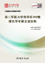 2021年第二军医大学药学系705物理化学考研全套资料