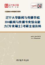 2020年辽宁大学新闻与传播学院334新闻与传播专业综合能力[专业硕士]考研全套资料