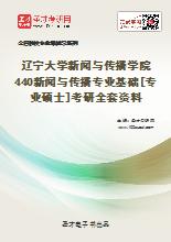 2020年辽宁大学新闻与传播学院440新闻与传播专业基础[专业硕士]考研全套资料