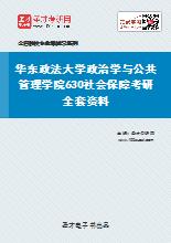 2021年华东政法大学政治学与公共管理学院630社会保障考研全套资料