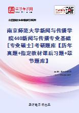 2021年南京师范大学新闻与传播学院《440新闻与传播专业基础》[专业硕士]考研题库【历年真题+指定教材课后习题+章节题库】