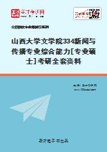 2020年山西大学文学院334新闻与传播专业综合能力[专业硕士]考研全套资料