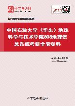 2020年中国石油大学(华东)地球科学与技术学院808地理信息系统考研全套资料