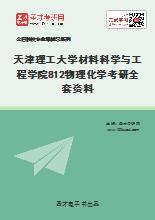 2021年天津理工大学材料科学与工程学院812物理化学考研全套资料