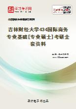 2020年吉林财经大学434国际商务专业基础[专业硕士]考研全套资料