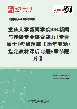 2021年重庆大学新闻学院334新闻与传播专业综合能力[专业硕士]考研题库【历年真题+指定教材课后习题+章节题库】