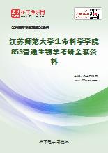 2021年江苏师范大学生命科学学院《853普通生物学》考研全套资料