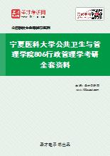 2021年宁夏医科大学公共卫生与管理学院806行政管理学考研全套资料