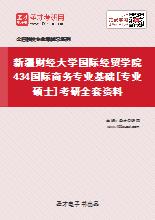 2020年新疆财经大学国际经贸学院434国际商务专业基础[专业硕士]考研全套资料