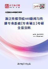 2021年浙江传媒学院440新闻与传播专业基础[专业硕士]考研全套资料