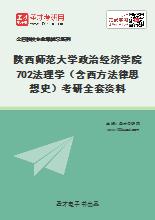 2021年陕西师范大学政治经济学院702法理学(含西方法律思想史)考研全套资料