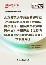 2021年北京师范大学政府管理学院924国际关系基础(含国际关系理论、国际关系史和中国外交)考研题库【名校考研真题+指定教材课后习题+章节题库】