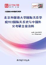 2021年北京外国语大学国际关系学院922国际关系史与中国外交考研全套资料