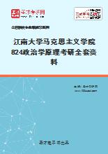 2020年江南大学马克思主义学院824政治学原理考研全套资料