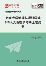 2021年鲁东大学地理与规划学院819人文地理学考研全套资料