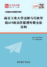 2020年南京工业大学法律与行政学院619政治学原理考研全套资料