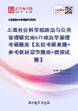 2021年上海社会科学院政治与公共管理研究所671政治学原理考研题库【名校考研真题+参考教材章节题库+模拟试题】