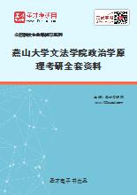 2021年燕山大学文法学院政治学原理考研全套资料