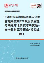 2021年上海社会科学院政治与公共管理研究所672政治学原理考研题库【名校考研真题+参考教材章节题库+模拟试题】