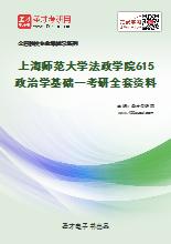 2021年上海师范大学法政学院615政治学基础一考研全套资料