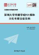 2021年深圳大学传播学院921媒体文化考研全套资料