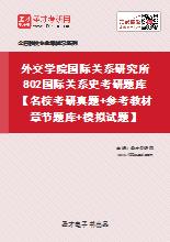 2021年外交学院国际关系研究所802国际关系史考研题库【名校考研真题+参考教材章节题库+模拟试题】