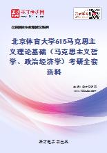 2021年北京体育大学615马克思主义理论基础(马克思主义哲学、政治经济学)考研全套资料